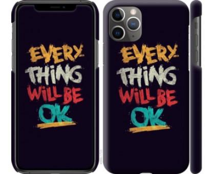 Чехол Все будет хорошо для iPhone 11 Pro Max