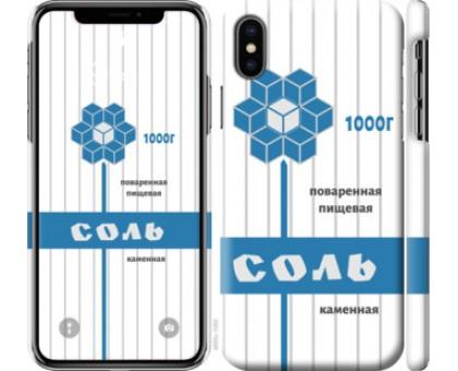 Чехол Соль для iPhone X (5.8)