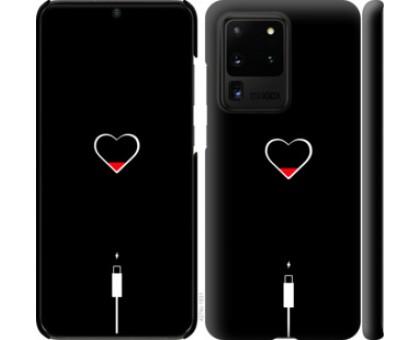 Чехол Подзарядка сердца для Samsung Galaxy S20 Ultra